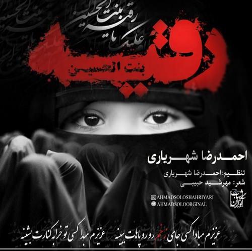 http://dl.rasanejavan.com/RadioJavan%201395/Mehr%2095/14/Ahmad-Solo-Roghayeh-1.jpg