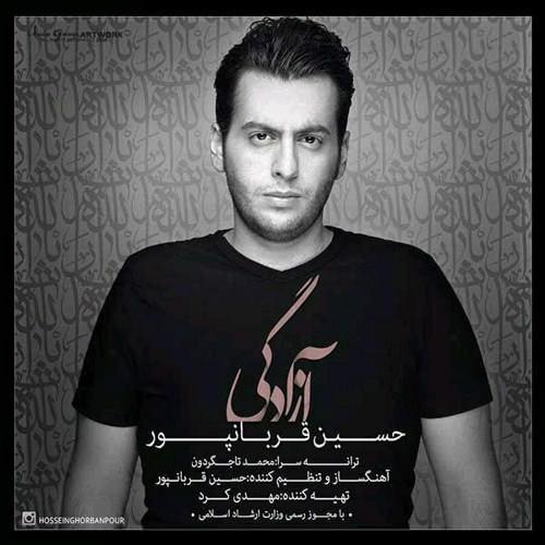 http://dl.rasanejavan.com/RadioJavan%201395/Mehr%2095/14/Hossein-Ghorbanpour-Azadegi-1.jpg