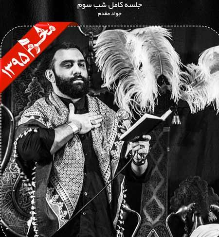 http://dl.rasanejavan.com/RadioJavan%201395/Mehr%2095/14/Javad-Moghadam---Shab-Sevom-Moharam-95.jpg
