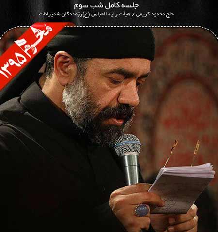 http://dl.rasanejavan.com/RadioJavan%201395/Mehr%2095/14/Mahmoud-Karimi---Shabe-Sevom-Moharram-95.jpg