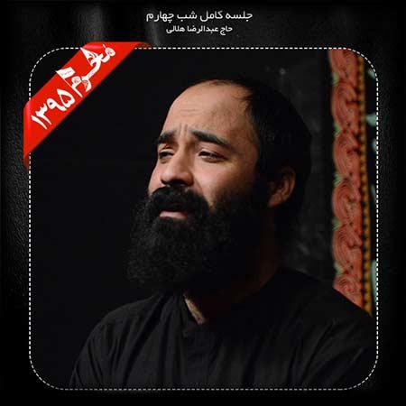 http://dl.rasanejavan.com/RadioJavan%201395/Mehr%2095/15/Abdolreza-Helali---Shab-Chaharom-Moharam-95.jpg