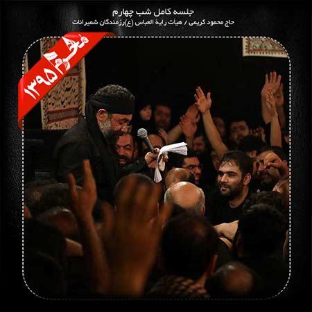 http://dl.rasanejavan.com/RadioJavan%201395/Mehr%2095/15/Mahmoud-Karimi---Shabe-Chaharom-Moharram-95.jpg
