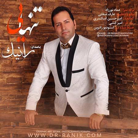 http://dl.rasanejavan.com/RadioJavan%201395/Mehr%2095/15/Ranik.jpg