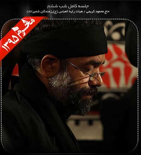 http://dl.rasanejavan.com/RadioJavan%201395/Mehr%2095/17/MahmoudKarimiShabeSheshom.jpg
