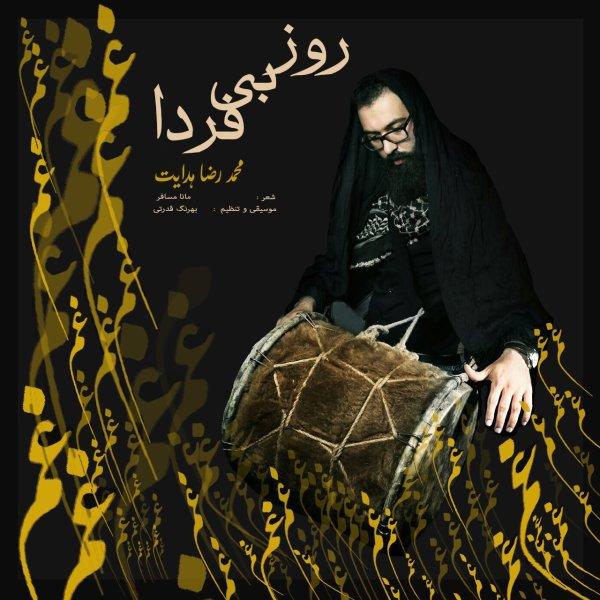 http://dl.rasanejavan.com/RadioJavan%201395/Mehr%2095/17/Mohammadreza%20Hedayat.jpg