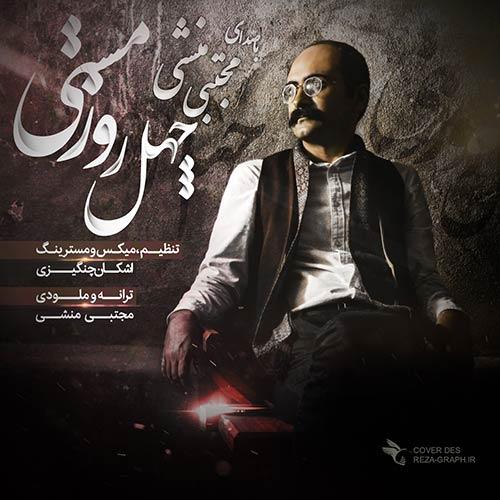 http://dl.rasanejavan.com/RadioJavan%201395/Mehr%2095/18/Mojtaba-Maneshi.jpg