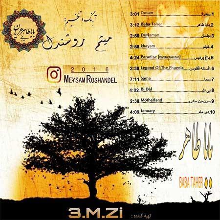 http://dl.rasanejavan.com/RadioJavan%201395/Mehr%2095/19/Meysam-Roshandel.jpg