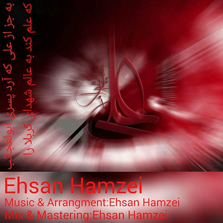 http://dl.rasanejavan.com/RadioJavan%201395/Mehr%2095/19/hamzei.jpg