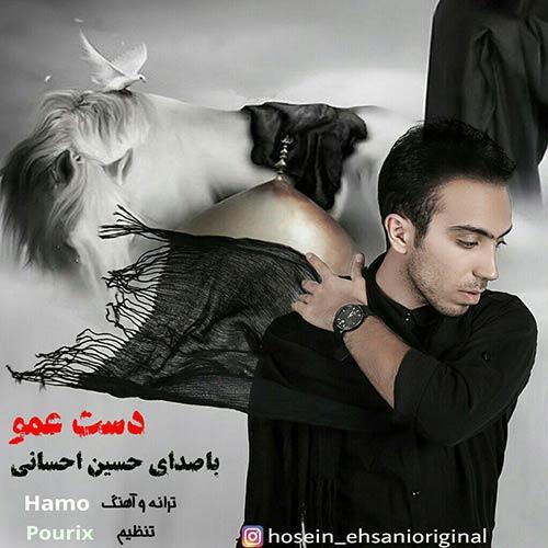 http://dl.rasanejavan.com/RadioJavan%201395/Mehr%2095/20/Daste-Amu.jpg