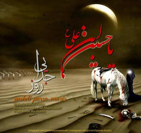 http://dl.rasanejavan.com/RadioJavan%201395/Mehr%2095/22/Mehdi-Parsa---Rooze-Jodaei.jpg