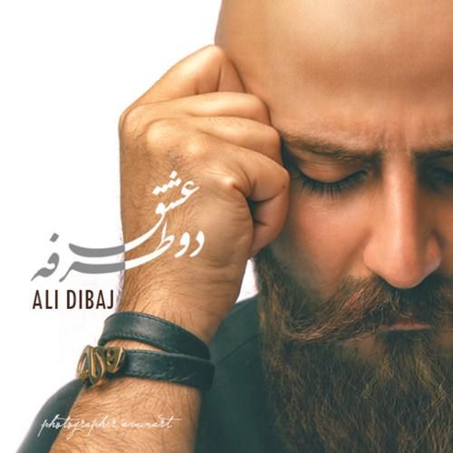 http://dl.rasanejavan.com/RadioJavan%201395/Mehr%2095/23/Ali-Dibaj-Eshghe-Do-Tarafeh-2.jpg