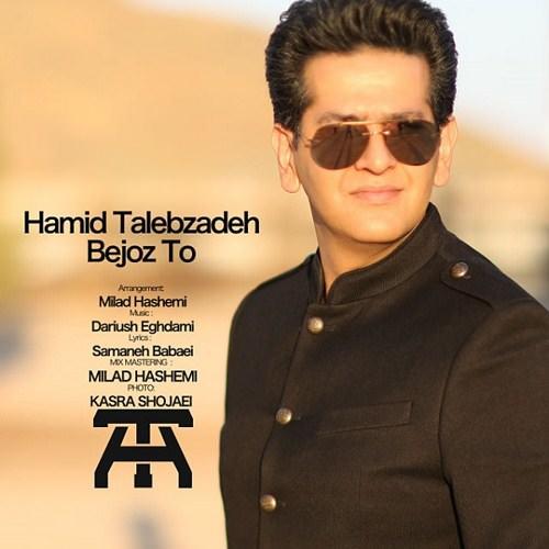 http://dl.rasanejavan.com/RadioJavan%201395/Mehr%2095/24/Hamid-Talebzadeh-Bejoz-To-1.jpg