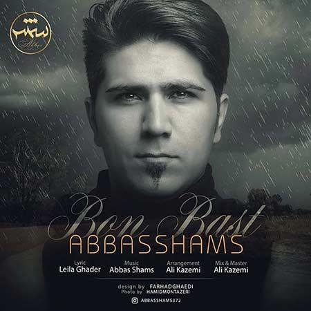 http://dl.rasanejavan.com/RadioJavan%201395/Mehr%2095/28/Abbas-Shams---BonBast.jpg