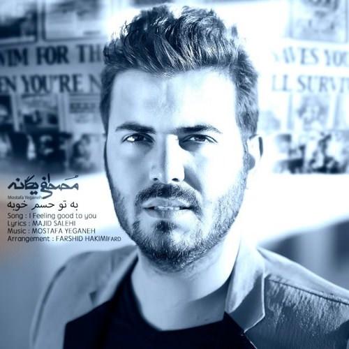 http://dl.rasanejavan.com/RadioJavan%201395/Mehr%2095/29/Mostafa-Yeganeh-Be-To-Hessam-Khoobe-1.jpg