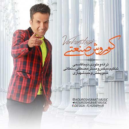 http://dl.rasanejavan.com/RadioJavan%201395/Mehr%2095/30/n/Korosh-Sanati-Vabastegi-1024x1024.jpg