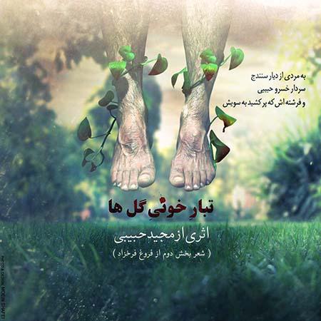 http://dl.rasanejavan.com/RadioJavan%201395/Mehr%2095/30/n/Majid%20Habibi%20-%20Bloodlines%20Flowers.jpg