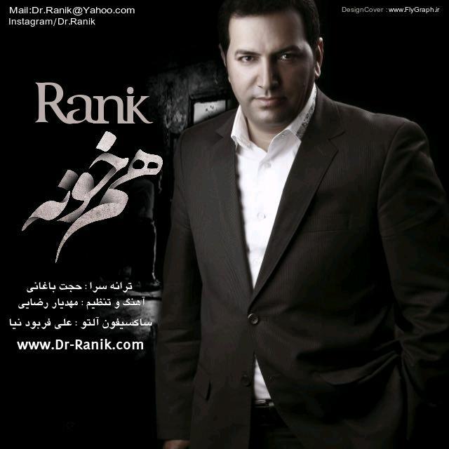 http://dl.rasanejavan.com/RadioJavan%201395/Mordad%2095/01/ranik%20hamkhune.jpg