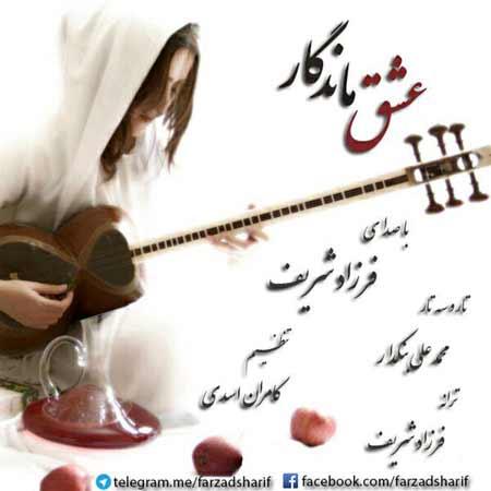 http://dl.rasanejavan.com/RadioJavan%201395/Mordad%2095/03/incl_farzad-sharif---eshghe-mandegar.jpg