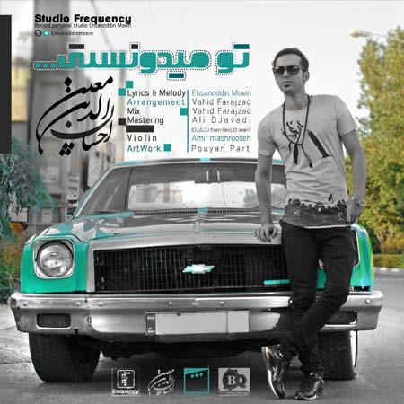 http://dl.rasanejavan.com/RadioJavan%201395/Mordad%2095/04/n/262o_ehsanoddin-moein---to-midoonesti.jpg