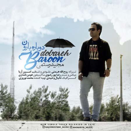 http://dl.rasanejavan.com/RadioJavan%201395/Mordad%2095/04/n/9owo_majid-rostami---dobare-baroon.jpg