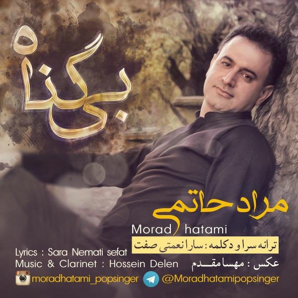http://dl.rasanejavan.com/RadioJavan%201395/Mordad%2095/06/Morad-Hatami-Bigonah.jpg