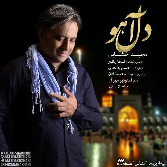 http://dl.rasanejavan.com/RadioJavan%201395/Mordad%2095/21/Majid%20Akhshabi%20-%20Dele%20Ahoo.jpg