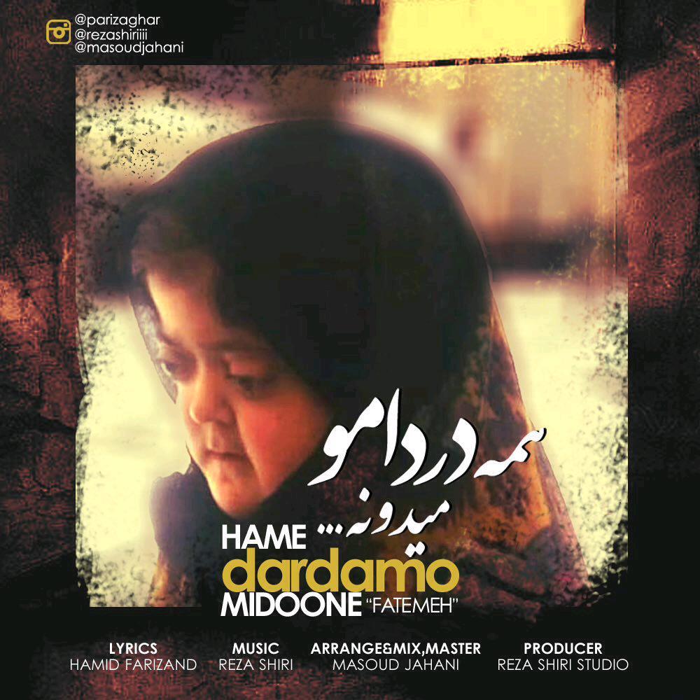 http://dl.rasanejavan.com/RadioJavan%201395/Mordad%2095/26/Fatemeh%20-%20Hame%20Dardamo%20Midoone.jpg