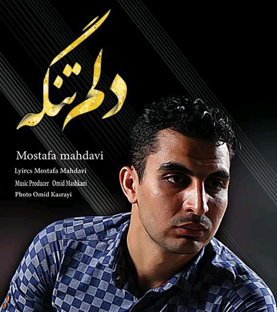 http://dl.rasanejavan.com/RadioJavan%201395/Mordad%2095/26/Mostafa%20Mahdavi%20-%20Delam%20Tange.jpg