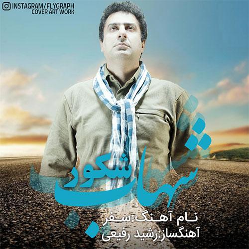 http://dl.rasanejavan.com/RadioJavan%201395/Mordad%2095/31/ShahabShakor.jpg
