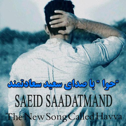 http://dl.rasanejavan.com/RadioJavan%201395/Ordibehesht%2095/09/new/o4sd_saeed.jpg