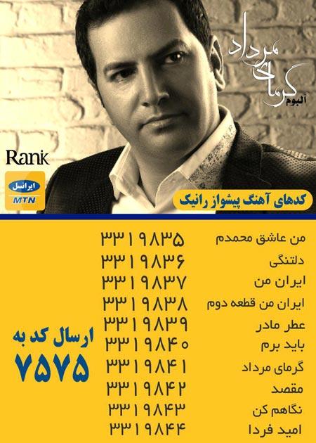 http://dl.rasanejavan.com/RadioJavan%201395/Ordibehesht%2095/09/rraq_cover.jpg