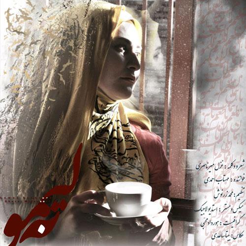 http://dl.rasanejavan.com/RadioJavan%201395/Ordibehesht%2095/15/hwl2_mahtab-ahmadi---beh-limoo.jpg