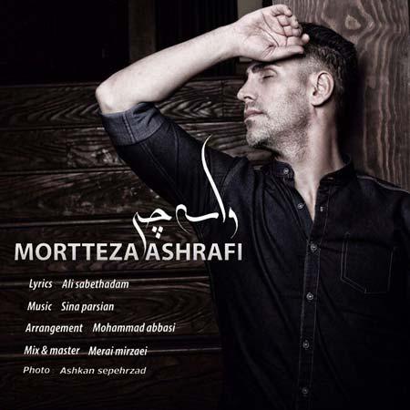 http://dl.rasanejavan.com/RadioJavan%201395/Ordibehesht%2095/22/New/v5nh_morteza-ashrafi---vase-chi.jpg