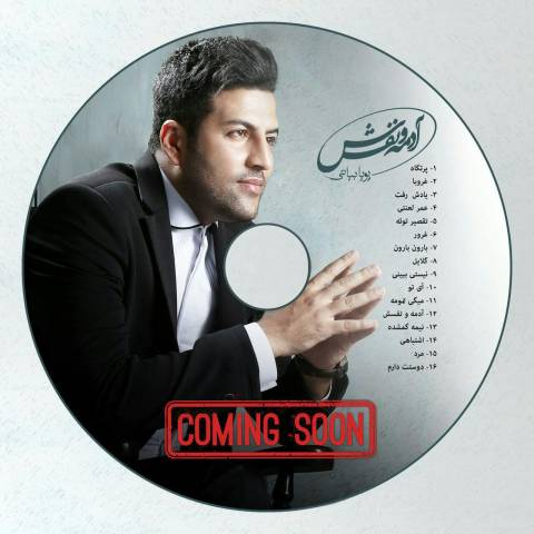 http://dl.rasanejavan.com/RadioJavan%201395/Ordibehesht%2095/23/pouya-bayati-adame-va-nafasesh-album-demo.jpg