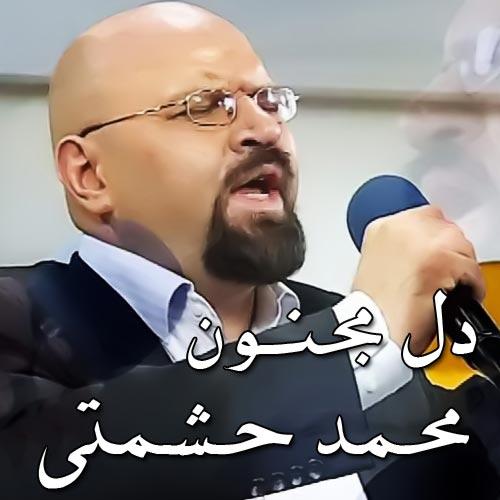 http://dl.rasanejavan.com/RadioJavan%201395/Ordibehesht%2095/31/0al1_heshmati.jpg