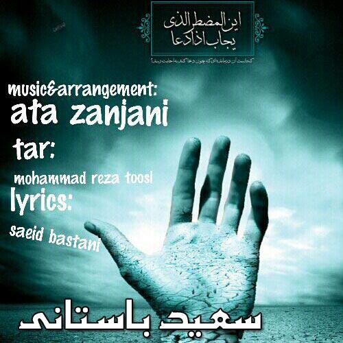 http://dl.rasanejavan.com/RadioJavan%201395/Ordibehesht%2095/31/lpxb_saeed.jpg