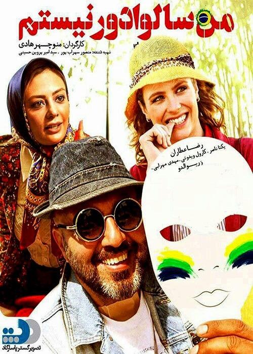 http://dl.rasanejavan.com/RadioJavan%201395/Shahrivar%2095/01/I-Am-Not-Salvador-.jpg