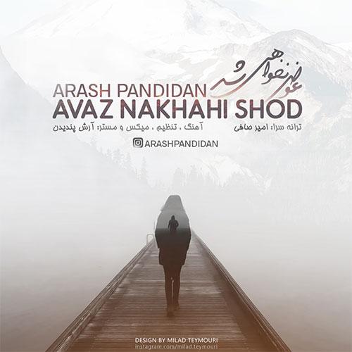 http://dl.rasanejavan.com/RadioJavan%201395/Shahrivar%2095/02/n/arash344.jpg