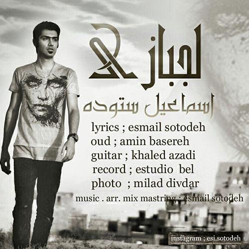 http://dl.rasanejavan.com/RadioJavan%201395/Shahrivar%2095/03/Esmaeil%20Sotodeh/Esmail-Sotodeh---Lajbaz-Cover.jpg