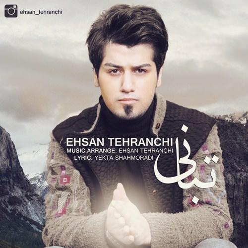 http://dl.rasanejavan.com/RadioJavan%201395/Shahrivar%2095/06/Ehsan%20Tehranchi%20-%20Tabani.jpg