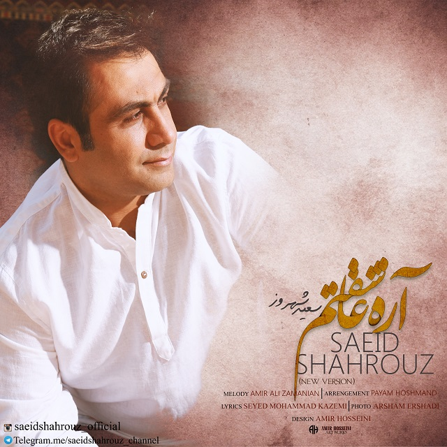 http://dl.rasanejavan.com/RadioJavan%201395/Shahrivar%2095/06/Saeid20Shahrouz20-20Are20Asheghetam20New20Version.jpg