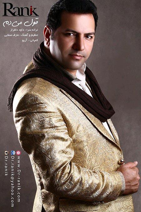 http://dl.rasanejavan.com/RadioJavan%201395/Shahrivar%2095/09/Ranik-Ghol-Midam.jpg