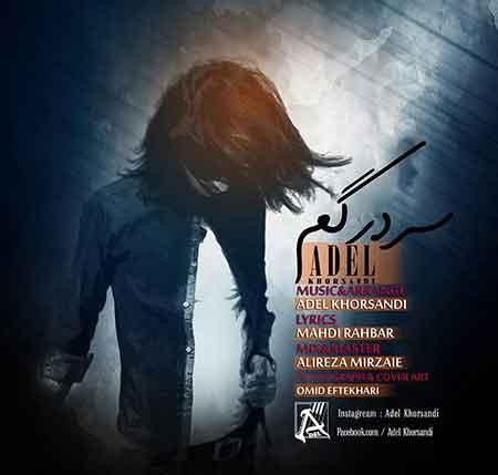 http://dl.rasanejavan.com/RadioJavan%201395/Shahrivar%2095/11/10/Adel-Khorsandi---Sardargom-Cover.jpg