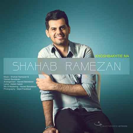 http://dl.rasanejavan.com/RadioJavan%201395/Shahrivar%2095/11/10/Shahab-ramezan.jpg