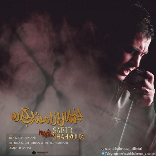 http://dl.rasanejavan.com/RadioJavan%201395/Shahrivar%2095/14/Saeid20Shahrouz20-20Chand20Sal20Az20Emshab20Begzare-1.jpg