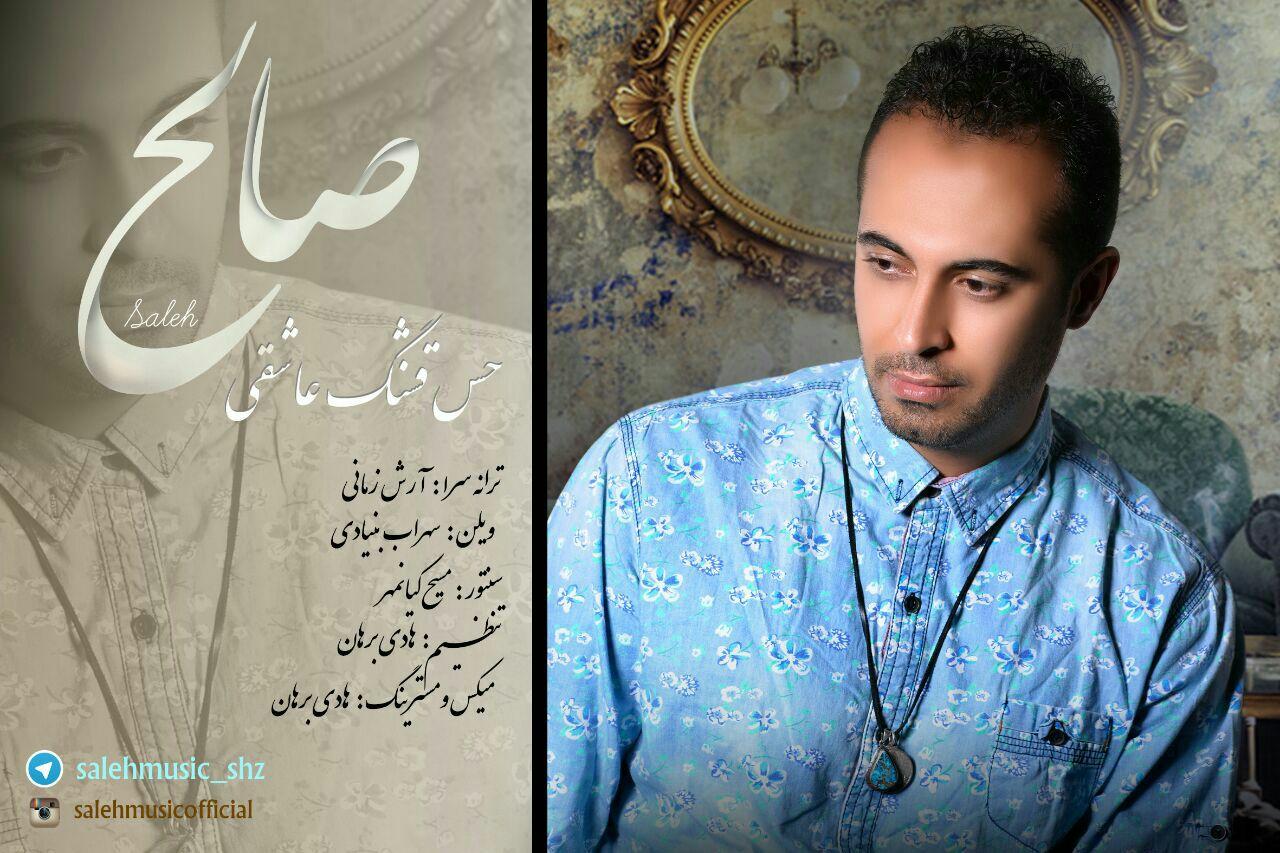 http://dl.rasanejavan.com/RadioJavan%201395/Shahrivar%2095/14/Saleh-Hesse-Ghashange-Asheghi.jpg