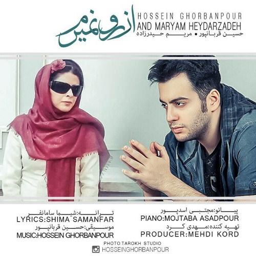 http://dl.rasanejavan.com/RadioJavan%201395/Shahrivar%2095/17/Hossein-Ghorbanpour-Az-Roo-Nemiram-Ft-Maryam-Heydarzadeh-2.jpg
