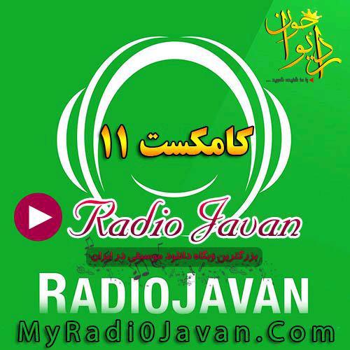 http://dl.rasanejavan.com/RadioJavan%201395/Shahrivar%2095/18/caamcast.jpg