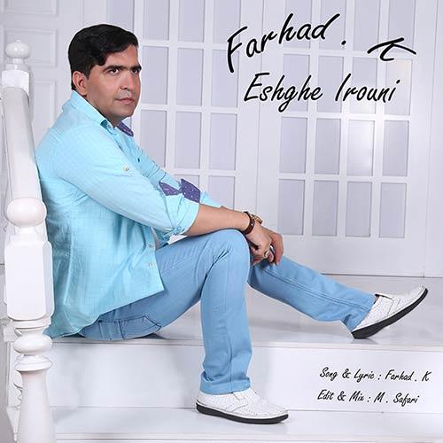 http://dl.rasanejavan.com/RadioJavan%201395/Shahrivar%2095/20/new/Farhad%20-%20%20Eshghe%20Irouni.jpg