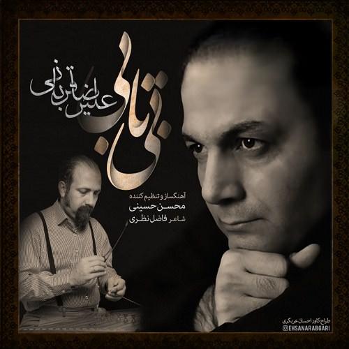 http://dl.rasanejavan.com/RadioJavan%201395/Shahrivar%2095/21/n/Alireza-Ghorbani-Bitabi-1.jpg